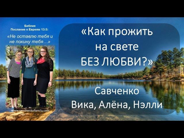 Песня трио сестер Савченко Вика Алена Нэлли Как прожить на свете без любви