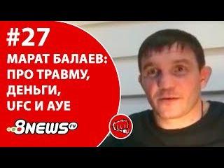 Марат Балаев - про травму, деньги, UFC и АУЕ / ММА-ТЕМАТИКА #27