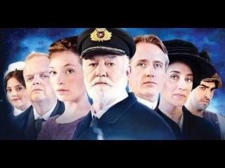 Сериал Титаник / Titanic (2012) 3 эпизод. Новая драматическая версия известной трагедии .