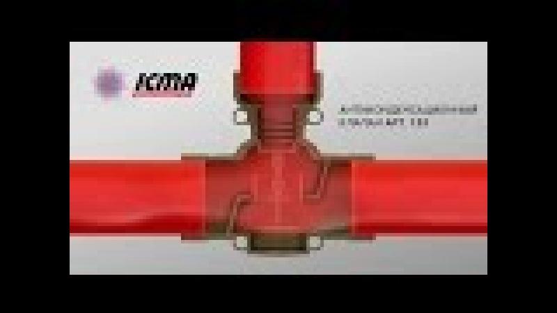 Антиконденсационный клапан ICMA арт 133
