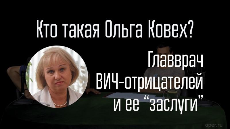 Ольга Ковех главврач ВИЧ диссидентов
