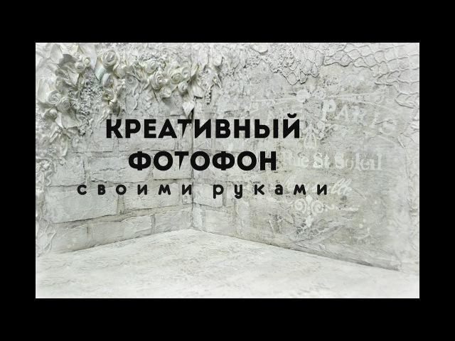 Винтажный фотофон своими руками Миксмедия Кристина Деменская