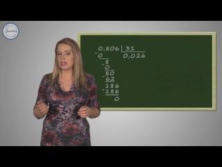 Математика 5 Деление десятичной дроби на натуральное число