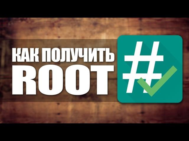 как получить root права для micromax q415 (микромакс q383)