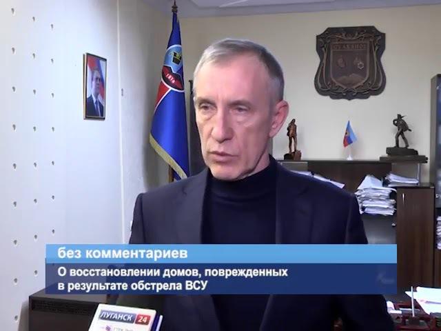 Стаханов Жевлаков С В О восстановлении домов поврежденных в результате обстре