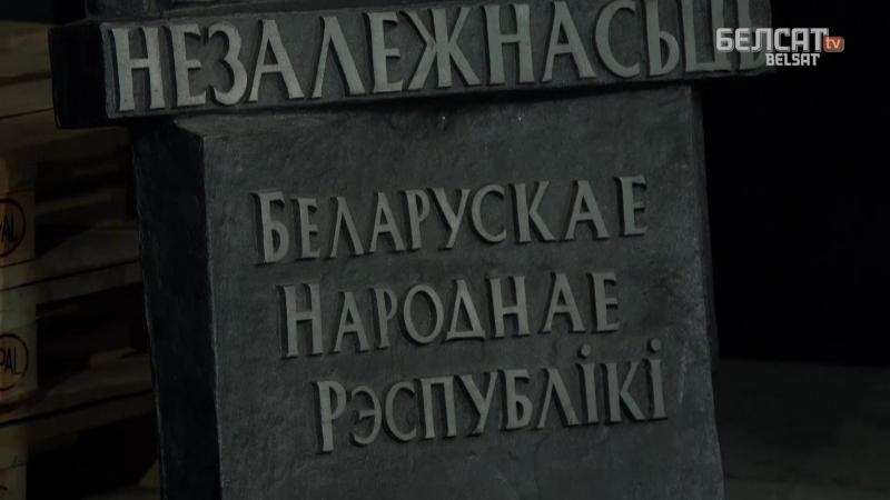 Прыдворныя таямніцы шыльду БНР вырашылі павесіць пасля ток-шоу
