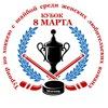 Кубок 8 марта Женский Хоккей