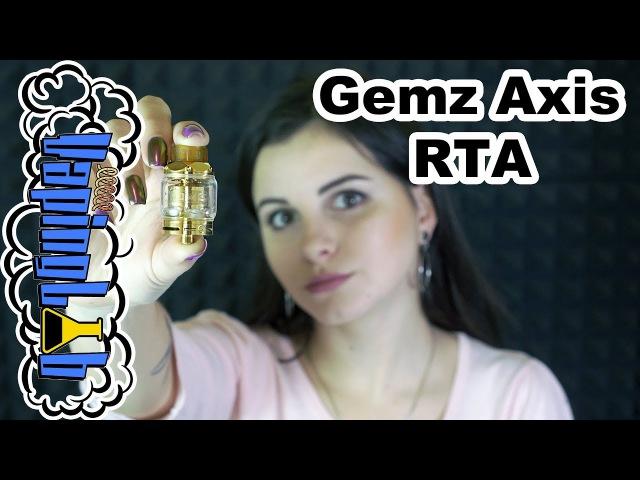 Односпиральный бак Gemz Axis RTA