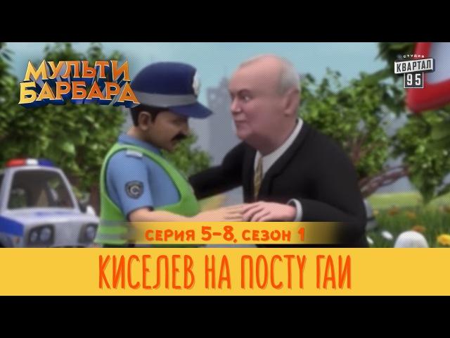 Мульти Барбара сезон 1 серии 5 8 Киселев на посту ГАИ Первый раз у психолога
