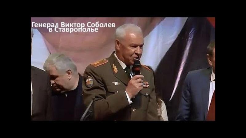 Генерал Виктор Соболев в Ставрополье
