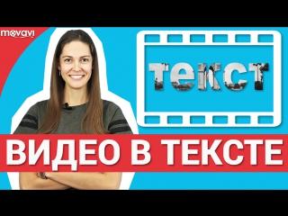 Как сделать так, чтобы видео было внутри надписи (внутри букв) - эффект двойной экспозиции | Movavi