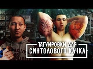 Тату для Кирилла Терешина (Синтоловый качок) по его эскизу.