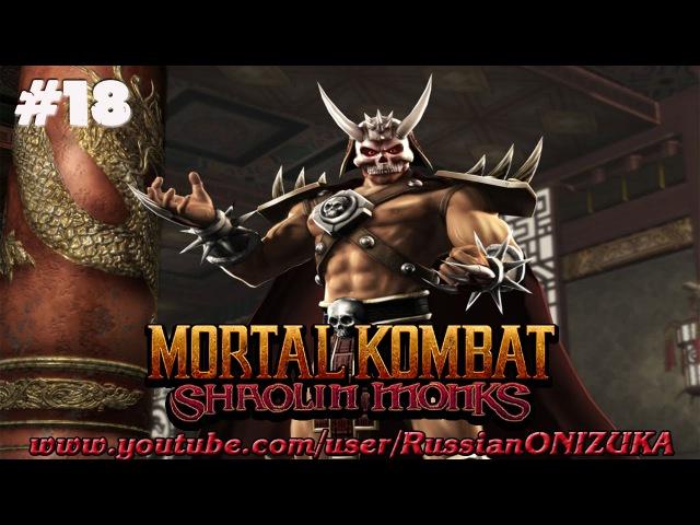 Mortal Kombat Shaolin Monks 18 ШАО КАН ФИНАЛ