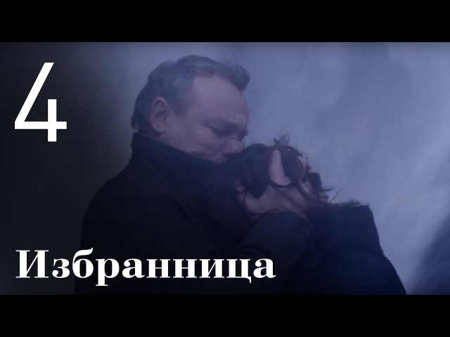 Избранница. Серия 4. She's the One. Episode 4