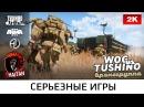WOG vs Tushino • Бронегруппа • ArmA 3 Серьезные игры • 1440р60fps
