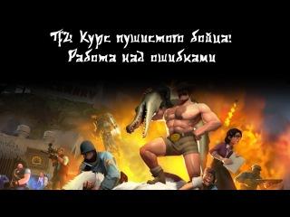TF2: Курс пушистого бойца - Работа над ошибками (Jungle Inferno, Поджигатель, Медик)