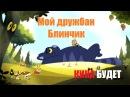 Мой дружбан Блинчик (My Friend Pancake) перевод и озвучка КИНА БУДЕТ
