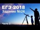ЕГЭ 2018 по физике Задание 24 астрономия Часть 2