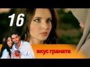 Вкус граната 16 серия Мелодрама 2011