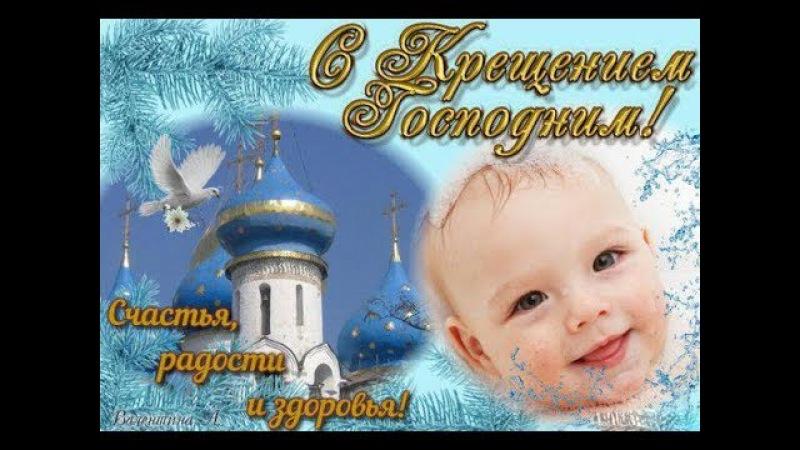 Поздравления внуку с крещением