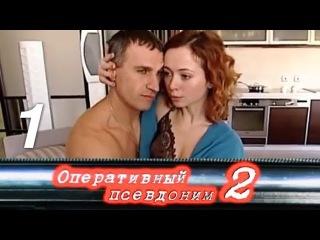 Оперативный псевдоним. 2 сезон: Код возвращения. 1 серия (2005). Боевик, криминал @ Русские сериалы