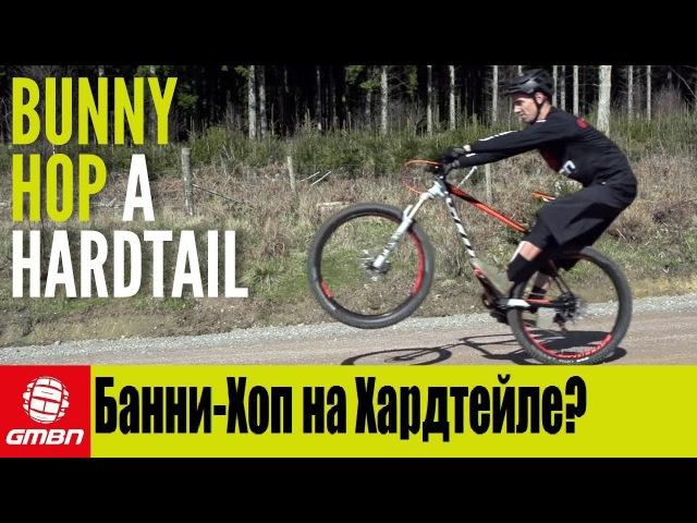 GMBN по русски Как делать банни хоп на хардтейле