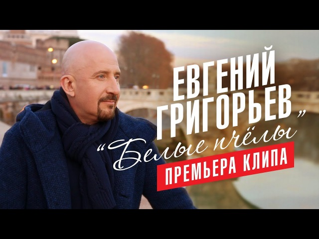 Евгений Григорьев Жека Белые пчелы Премьера 2017