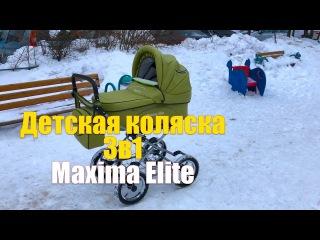 Детская коляска Maxima Elite 3в1 (эко-кожа), видео обзор, отзывы.