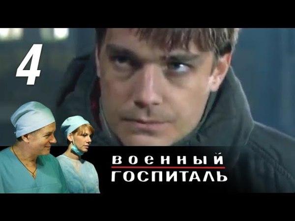 Военный госпиталь 4 серия (2012)