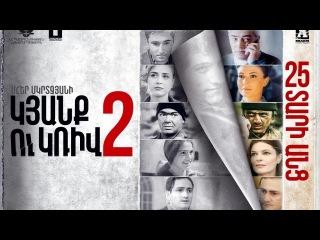 2. 25 - The Line 2 25 Years Later / Full Movie Official / Kyanq u Kriv 2- Sasunciner-(Sasno-Curer)