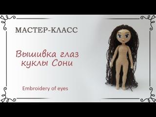ВЫШИВАЕМ ГЛАЗКИ ,КРЕПИМ ВОЛОСЫ.  ВидеоМК: Екатерина Тарасенко