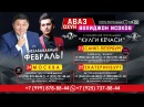 Аваз Охун и Вохиджон Исоков Тур концерт по России