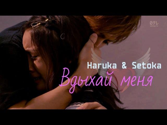 Haruka × Setoka Вдыхай меня