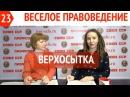 Тройной удар по РФ Верхосытка Веселое правоведение 23