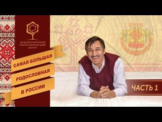 Самая большая родословная в России. 75000 человек на древе. Часть 1