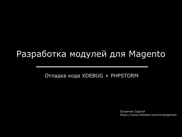 Отладка кода XDEBUG PHPSTORM в Magento