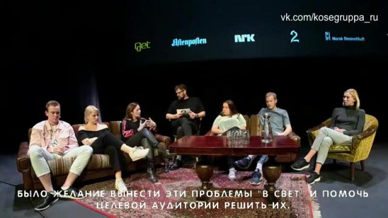 Интервью каста SKAM на Nordiske Seriedager (русские субтитры)