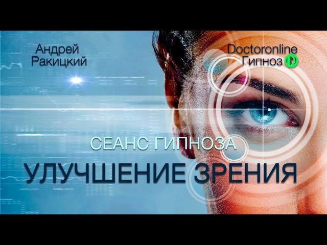 Улучшение зрения Оздоровление глаз Сеанс гипноза