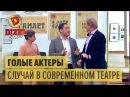 Голые актеры случай в современном театре – Дизель Шоу 2017 ЮМОР ICTV