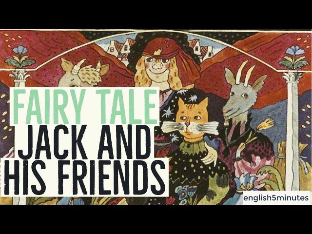 Сказки на английском для детей Как Джек ходил счастья искать с субтитрами Jack and his friends