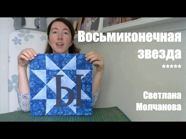 Лоскутный блок Восьмиконечная звезда. Одеяло-2017. Выпуск 38