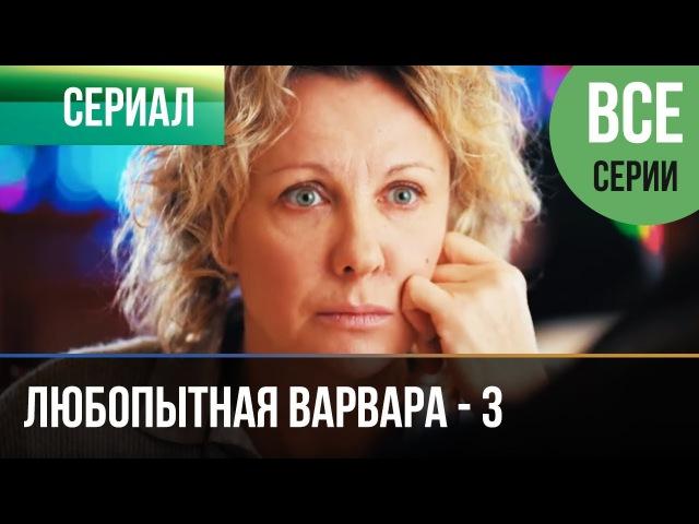 ▶️ Любопытная Варвара 3 сезон все серии Детектив Фильмы и сериалы
