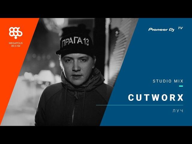 Cutworx (megapolis 89.5 fm программа Луч) halftime @ Pioneer DJ TV | Moscow