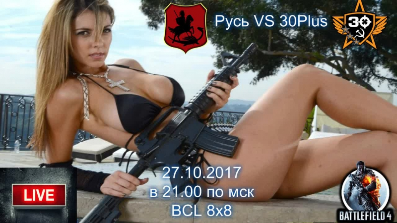 ⚠ 30Plus VS Pycb ⚠ ➤ Battlefield 4