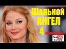 Шальной ангел 4, сериал, мелодрама Россия