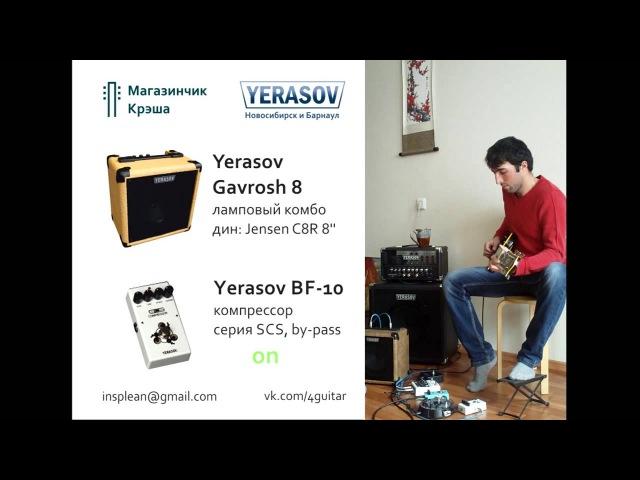 Yerasov Gavrosh 8 Compressor BF 10