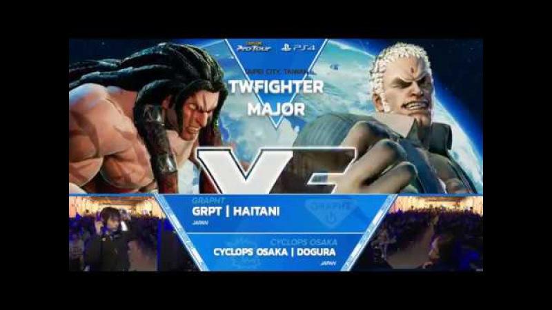 SFV GRPT | Haitani vs Cyclops Osaka | Dogura - TW Fighter Major 2017 Top 8 - CPT 2017