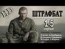 ᴴᴰ Штрафбат 1,2,3,4,5 серия Военная драма, Боевик