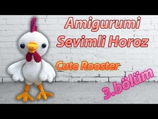 Amigurumi Örgü Oyuncak Sevimli Horoz 🐓 Yapımı 3 Bölüm Crochet Amigurumi Cute Rooster Part 3