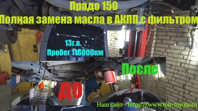 LC150 Полная замена масла в АКПП с фильтром